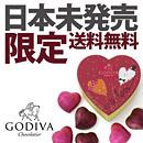 日本未発売ゴディバ