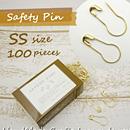 金具 アクセサリー パーツ:ミニ セーフティ ピン SS(安全ピン)約2.2cm (100個入)(白金:ゴールド)