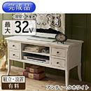 アンティーク風テレビ台PB ホワイト